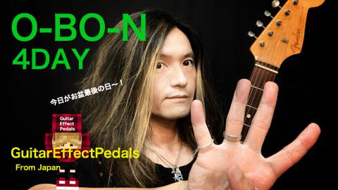 f:id:GuitarEffectPedals:20200813182849j:plain