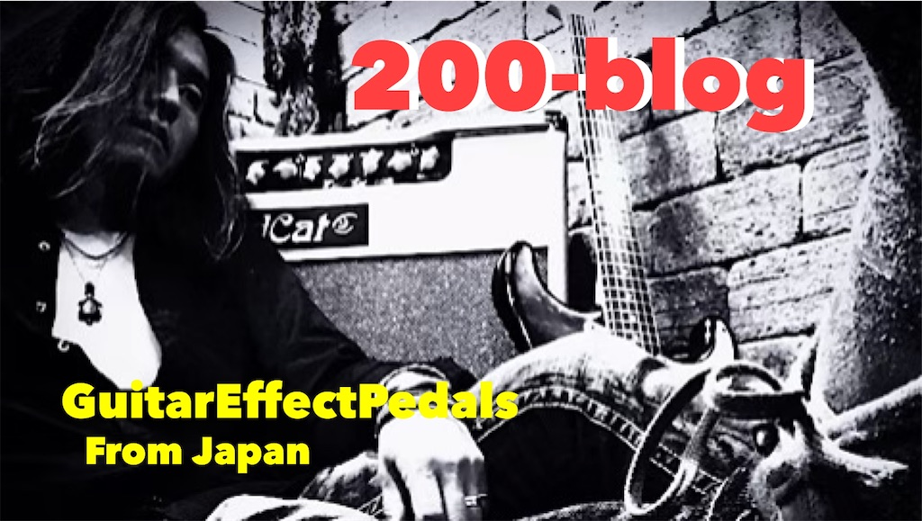 f:id:GuitarEffectPedals:20200823191725j:image