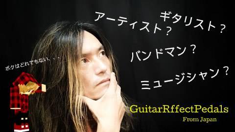 f:id:GuitarEffectPedals:20200908154654j:plain