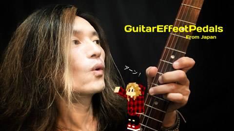 f:id:GuitarEffectPedals:20200926182708j:plain