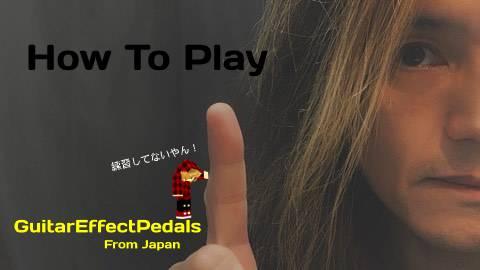 f:id:GuitarEffectPedals:20201021192758j:plain