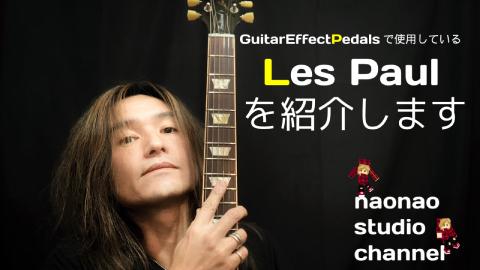 f:id:GuitarEffectPedals:20201203223711j:plain