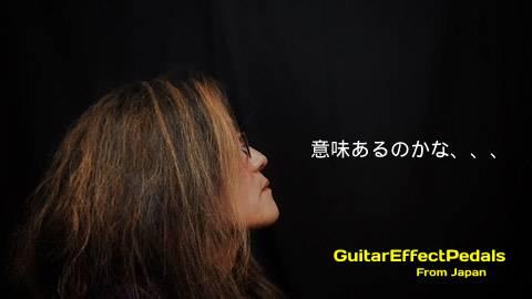 f:id:GuitarEffectPedals:20210114181617j:plain