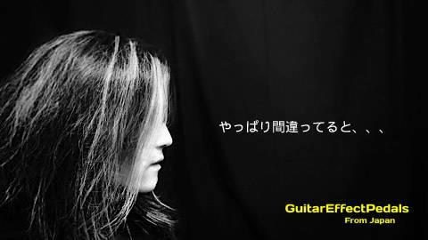 f:id:GuitarEffectPedals:20210115194352j:plain