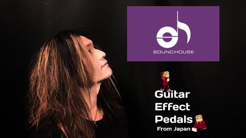 f:id:GuitarEffectPedals:20210807181513j:plain