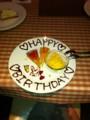 バースデーケーキはワゴンサービスのケーキから三品。ウサギ可愛いで