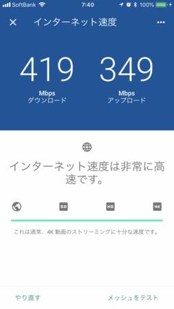 変更直後5/15 0:59測定。ダウンロード491Mbps、アップロード250Mbps