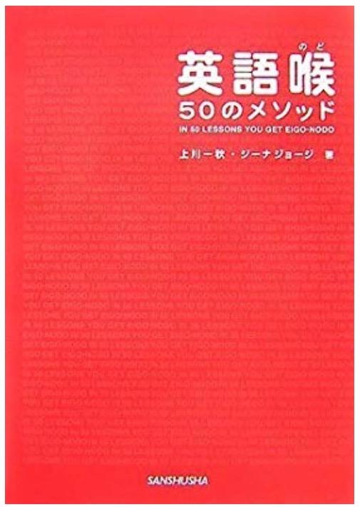 英語喉の本の画像