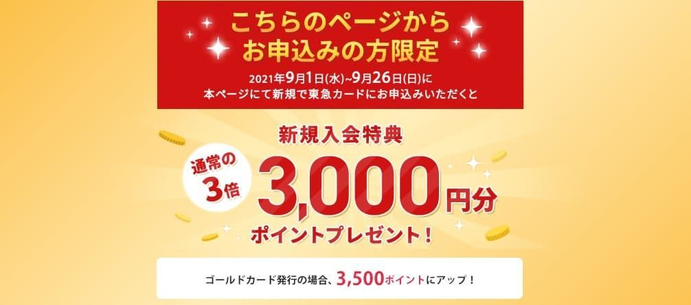 f:id:H-yuuki0929:20210905083309j:plain