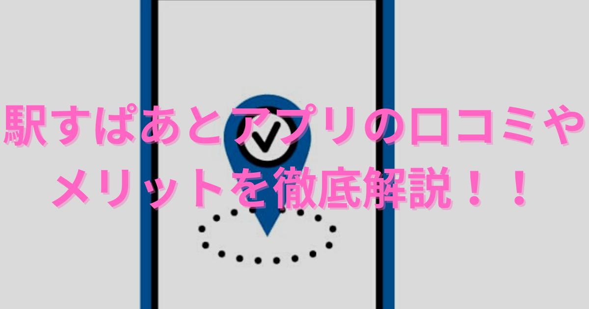 f:id:H-yuuki0929:20211013141616p:plain:w700