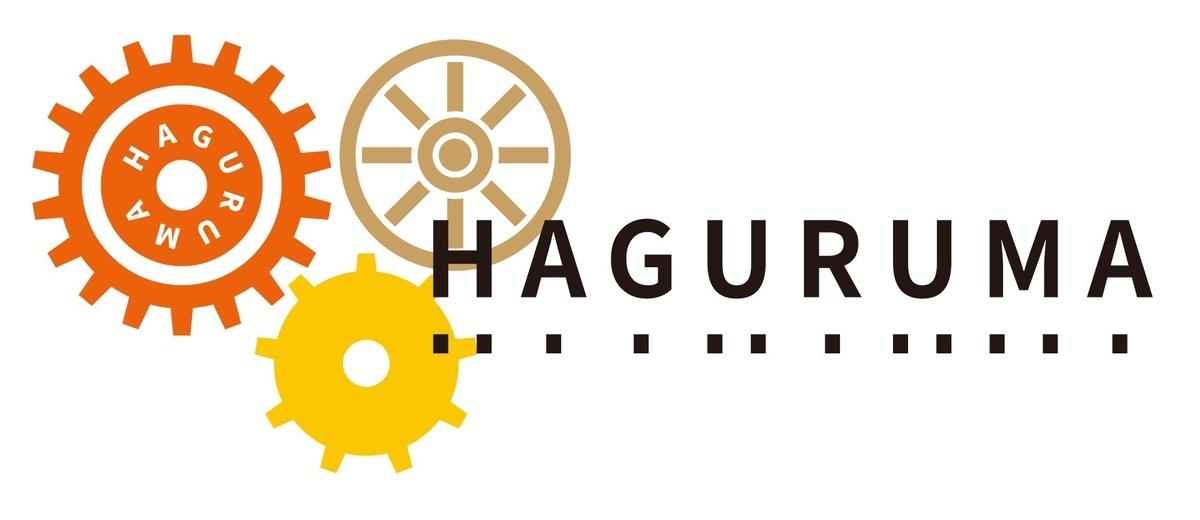 f:id:HAGURUMA:20200916113739j:plain
