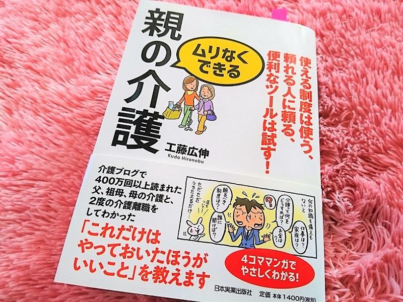 『むりなくできる親の介護』 日本実業出版社 工藤広伸