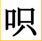 f:id:HBByamatatsu:20210317172520p:plain