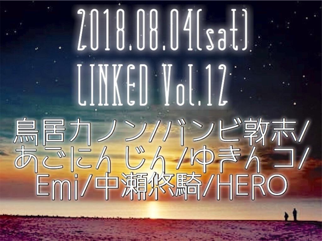 f:id:HERO_music:20180719204735j:image
