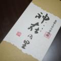 島根大学の芋焼酎 神在の里