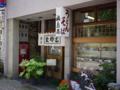 石川県金沢市片町2-8-16