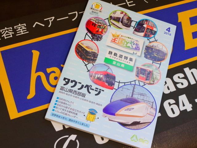 NTT西日本 '18,4 職業別タウンページ富山県西部版