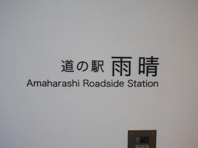 道の駅雨晴 ロゴ