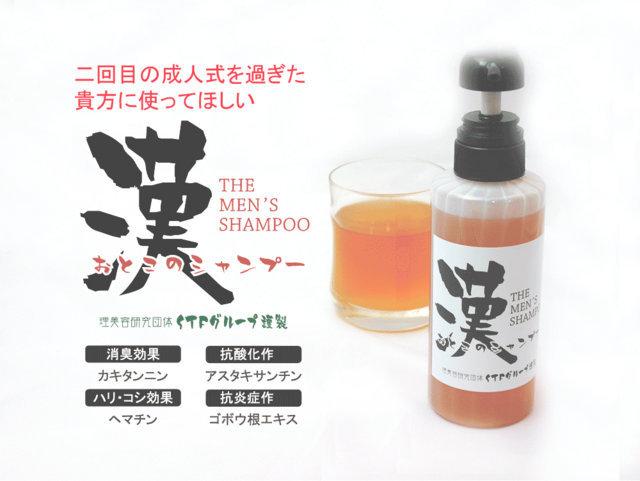 漢のシャンプー(コンセプト)