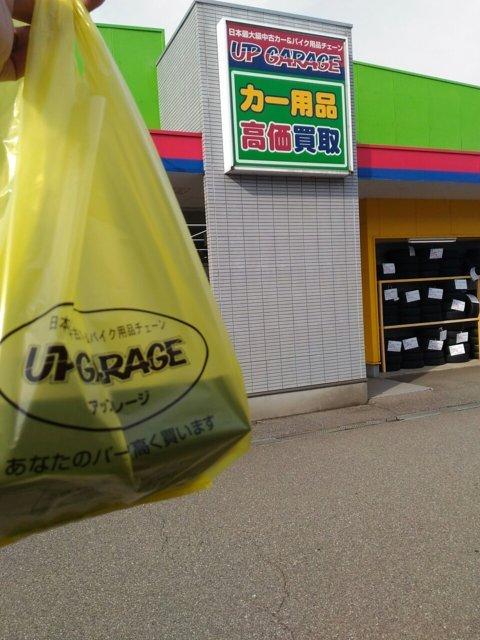 アップガレージ石川小松店