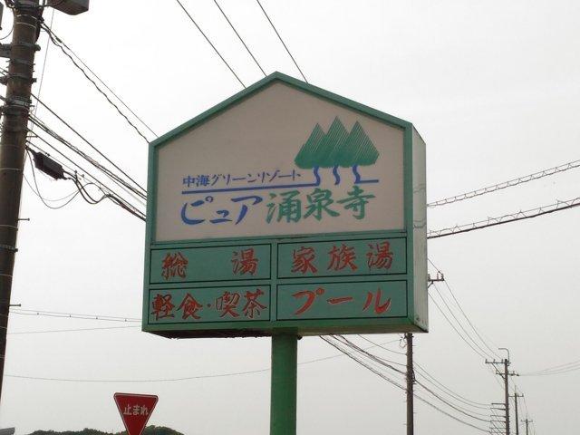 中海グリーンリゾート ピュア涌泉寺 看板