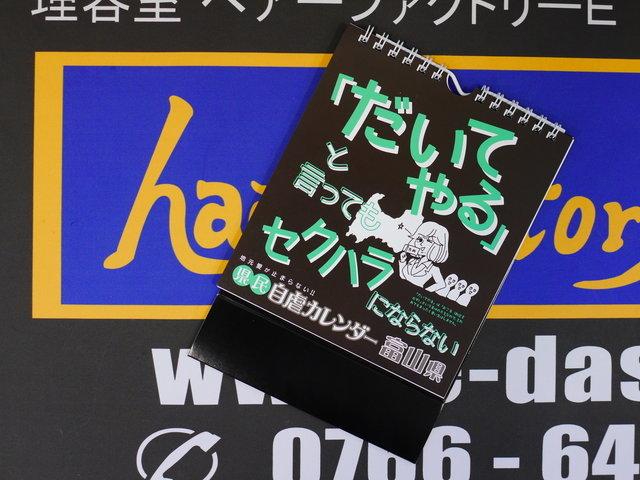 地元愛が止まらない!!県民自虐カレンダー 富山県