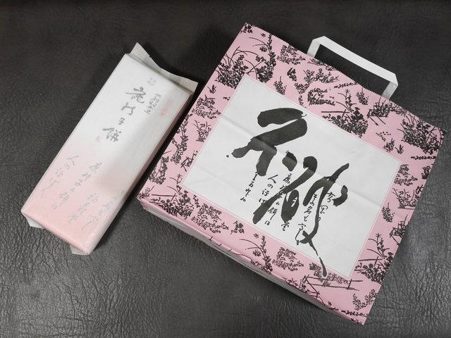 不破福寿堂 鹿の子餅(袋)