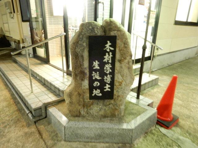 木村博士 石碑