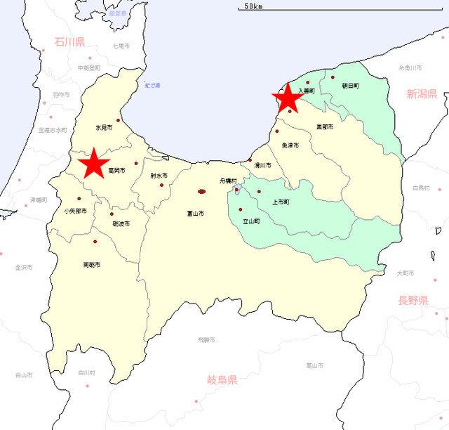 富山県の端と端