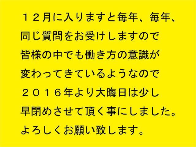 2016年より大晦日は早閉めさせて頂いております。