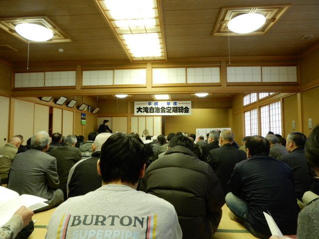 大滝自治会定期総会