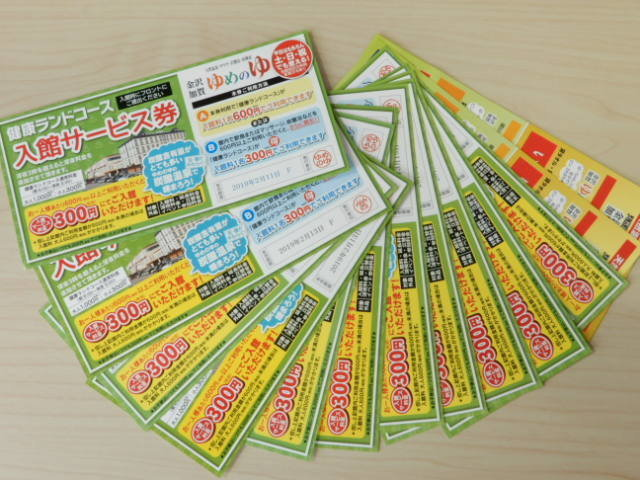 金沢ゆめのゆ入館サービス券