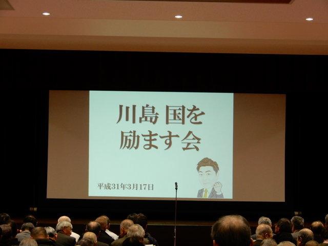 川島国を励ます会