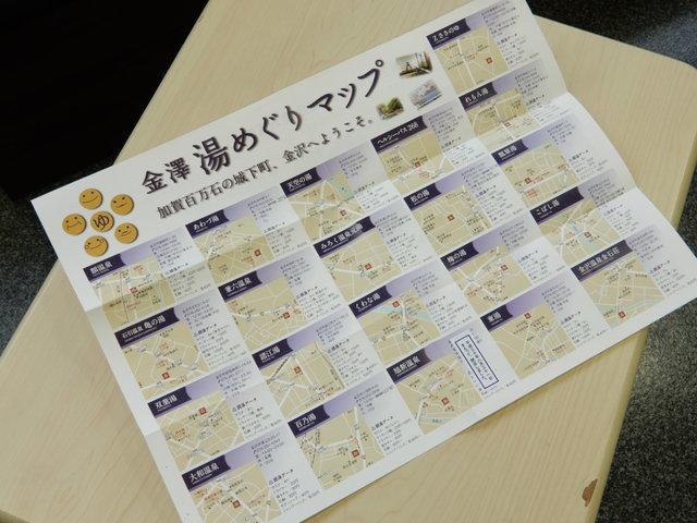 金澤湯めぐりマップ