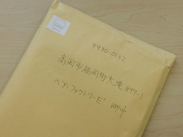 封筒が・・・