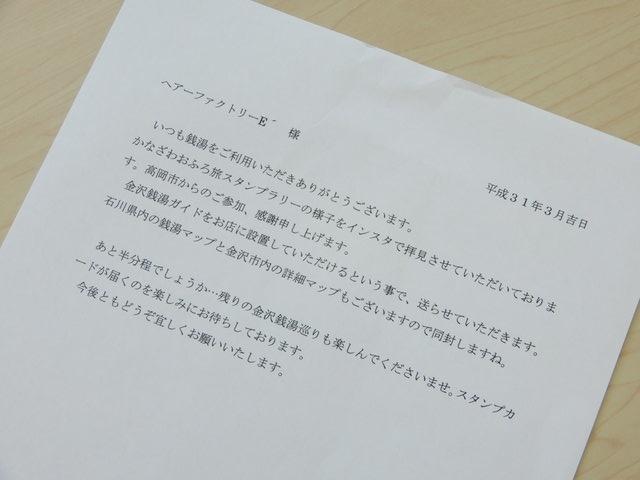 お手紙まで!