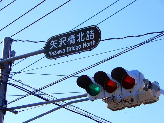 矢沢橋北詰