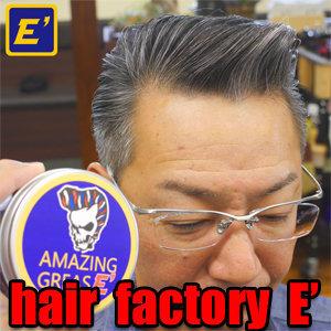hairstyle224 右からサイドリーゼント グリース