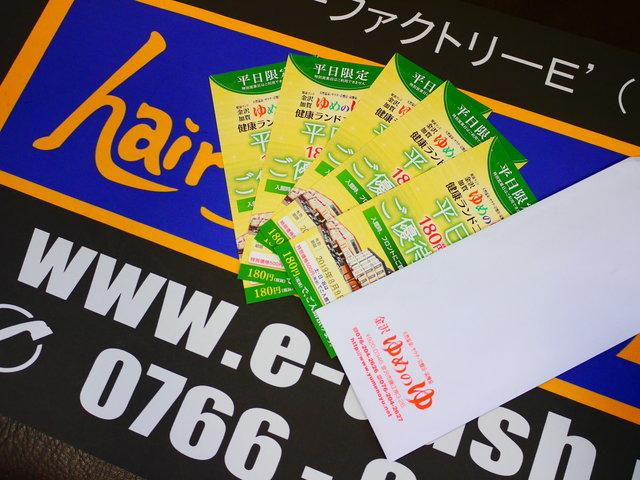 金沢ゆめのゆ 平日優待券