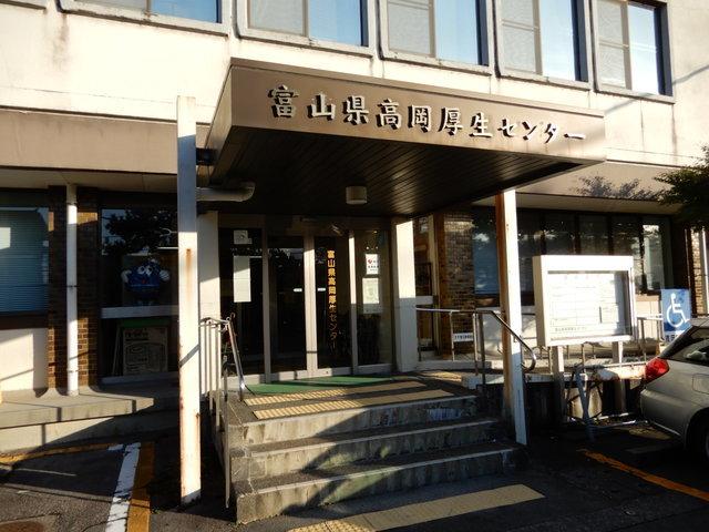 富山県高岡厚生センター(保健所)さん