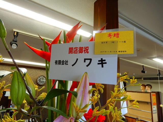 金沢市ノワキ様