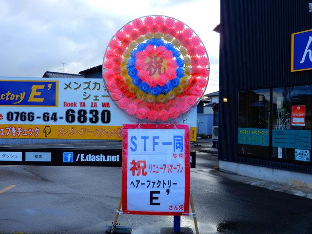 STFグループ 花輪