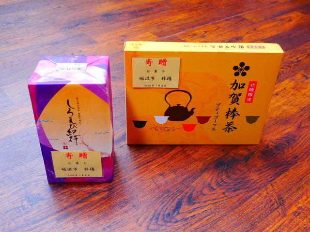 「しろえび紀行」「プティゴーフル 加賀棒茶」