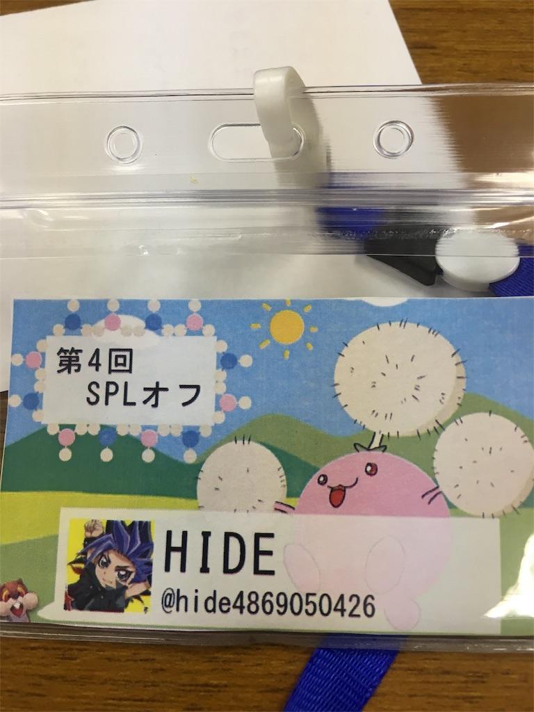 f:id:HIDEhaido:20160920175235j:image