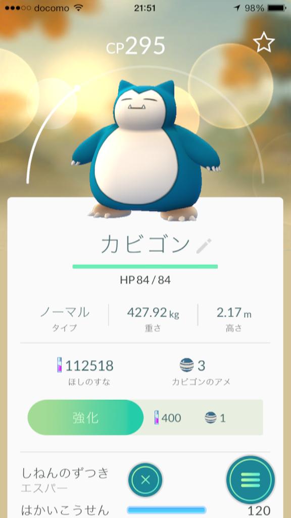 f:id:HINOEUMA1966:20161007223234p:image