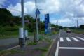 国道27号 福井県高浜町