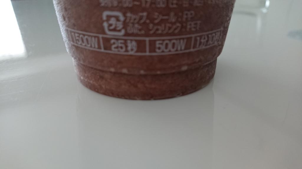 ローソン フローズンチョコレート レンジ温め
