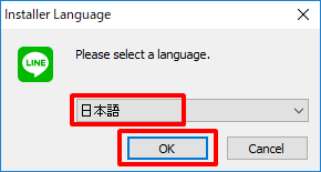 LINE パソコン版 LINE設定