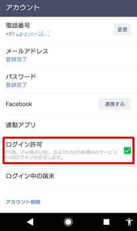 LINE スマホアプリ LINE設定