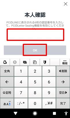 LINE LINEアプリ LINE設定